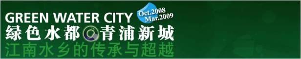 selo-greenwatercity
