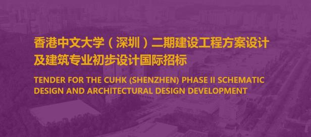chineseuniversityhongkong_competition