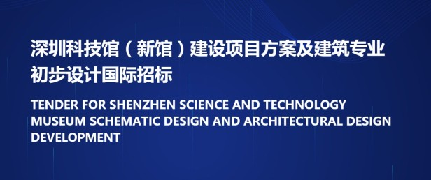 shenzen_sciencemuseum_competition